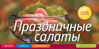 Праздничные салаты Анисина Е.В.