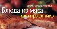 Блюда из мяса для праздника Анисина Е.В.