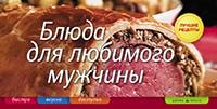 Блюда для любимого мужчины Анисина Е.В.