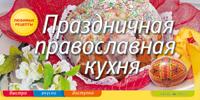 Праздничная православная кухня Анисина Е.В.