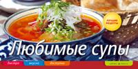 Любимые супы