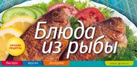 Блюда из рыбы Анисина Е.В.