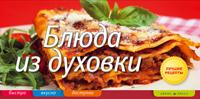 Блюда из духовки Анисина Е.В.
