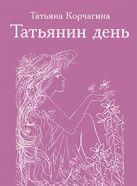 Татьянин день. Сборник стихов.