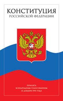 Конституция Российской Федерации с поправками от 2014 года (с текстом гимна РФ)