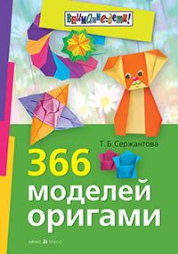 Сержантова Т.Б. - 366 моделей оригами обложка книги