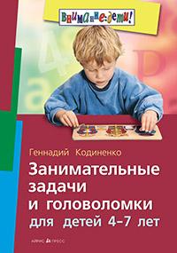 Занимательные задачи и головоломки для детей 4-7 лет Кодиненко Г.Ф.