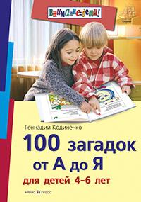 100 загадок от А до Я для детей 4-6 лет Кодиненко Г.Ф.