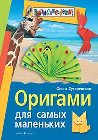 Оригами для самых маленьких Сухаревская О.