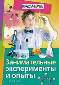 Занимательные эксперименты и опыты Ола Ф., Дюпре Ж.-П., Жибер А.-М., Леба П., Лебьом Д.