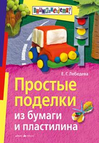Лебедева Е.Г. - Простые поделки из бумаги и пластилина обложка книги