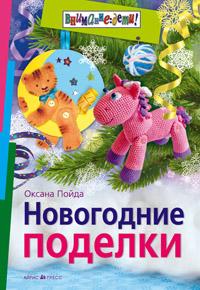 Новогодние поделки Пойда О.В.