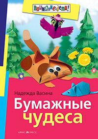 Бумажные чудеса Васина Н.С.
