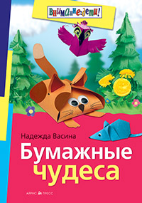 Васина Н.С. - Бумажные чудеса обложка книги