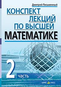 Письменный Д. - Конспект лекций по высшей математике. 2 часть. Тридцать пять лекций обложка книги