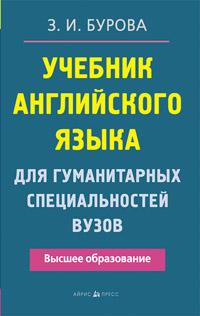 Учебник английского языка для гуманитарных специальностей ВУЗов