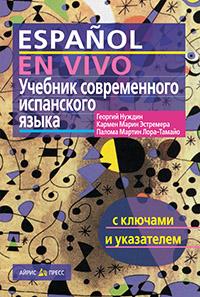 Учебник современного испанского языка. ( с ключами)
