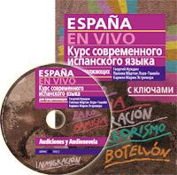 Курс современного испанского языка для продолжающих с аудиоприложением (комплект с MP3-диском)