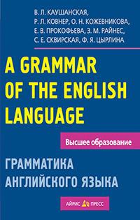 Грамматика английского языка. Пособие для студентов педагогических институтов
