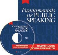 Фундаментальные основы публичной речи на англ. языке. (комплект с CD-диском)
