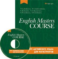 Курс английского языка для магистрантов (комплект с CD)