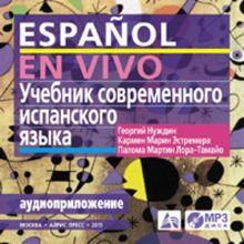 Учебник современного испанского языка. (MP3 в коробке)