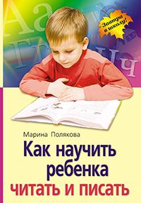 Как научить ребенка читать и писать Полякова М.А.