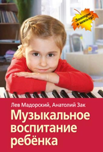 Музыкальное воспитание ребёнка Мадорский Л.Р., Зак А.З.