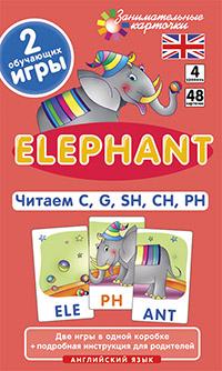Англ4. Слон (Elephant). Читаем C, G, SH, CH, PH. Level 4.  Набор карточек Клементьева Т.Б.