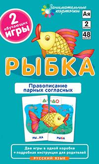 РЯ2. Рыбка. Правописание парных согласных. Набор карточек