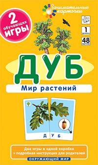 ОМ1. Дуб. Мир растений Гончарова Е.М.