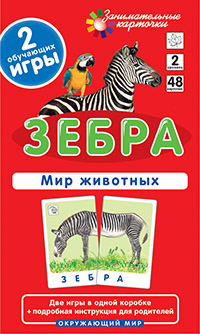 ОМ2. Зебра. Мир животных Гончарова Е.М.