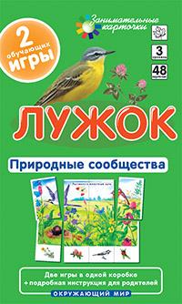 ОМ3. Лужок. Природные сообщества Гончарова Е.М.