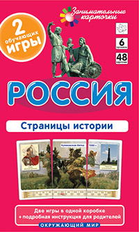 ОМ6. Россия. Страницы истории