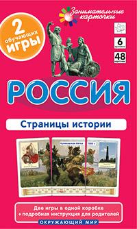 ОМ6. Россия. Страницы истории Гончарова Е.М.
