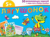 Набор занимательных карточек для дошколят. Лягушонок (5+)
