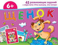 Набор занимательных карточек для дошколят. Щенок (6+)