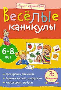 Игры с картинками. Весёлые каникулы (6-8лет) Румянцева Е.А.