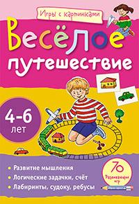 Игры с картинками. Весёлое путешествие.(4-6 лет) Куликова Е.Н.