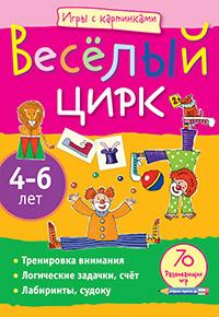 Игры с картинками. Весёлый цирк.(4-6 лет)