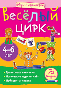 Игры с картинками. Весёлый цирк.(4-6 лет) Румянцева Е.А.