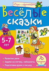 Игры с картинками. Весёлые сказки. (5-7 лет) Румянцева Е.А.