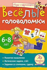 Игры с картинками. Весёлые головоломки.(6-8 лет) Федин С. Н.