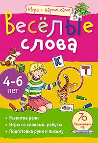 Игры с картинками. Весёлые слова. (4-6 лет) Федина О.