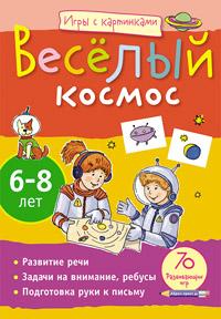 Игры с картинками. Весёлый космос (6-8 лет) Румянцева Е.А.