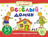 Игры с картинками для малышей. Веселый домик (3-5 лет) Куликова Е.Н.
