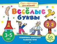 Игры с картинками для малышей. Веселые буквы (3-5 лет) Смирнова Е.Р.
