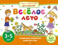 Игры с картинками для малышей. Веселое лето. (3-5 лет) Куликова Е.Н.