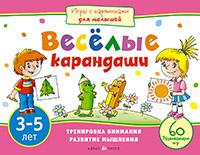 Игры с картинками для малышей. Веселые карандаши. (3-5 лет)
