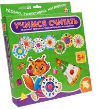 Карусель. Учимся считать (комплект из 8 кругов) Куликова Е.Н.